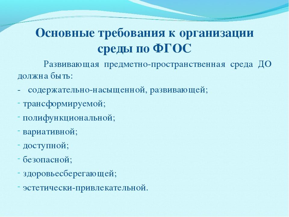 Основные требования к организации среды по ФГОС Развивающая предметно-простра...