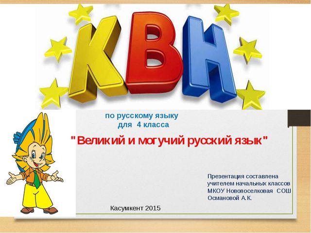 по русскому языку для 4 класса Презентация составлена учителем начальных кла...
