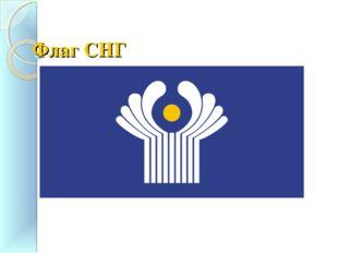 Флаг СНГ