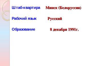 Штаб-квартира Минск (Белоруссия) Рабочий язык Русский Образование 8 декабря 1