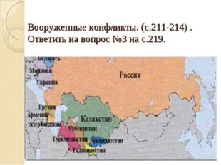 Вооруженные конфликты. (с.211-214) . Ответить на вопрос №3 на с.219.