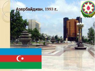 Азербайджан, 1993 г.