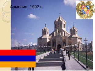 Армения ,1992 г.