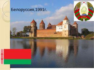 Белоруссия,1991г.