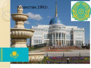 Казахстан,1991г.