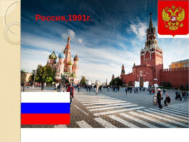 Россия,1991г.