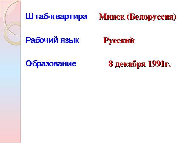 Штаб-квартира Минск (Белоруссия) Рабочий язык Русский Образование 8 декабря 1...
