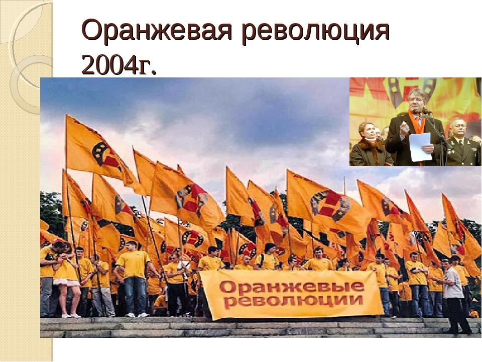 Оранжевая революция 2004г.