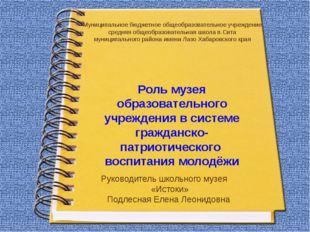 Роль музея образовательного учреждения в системе гражданско-патриотического
