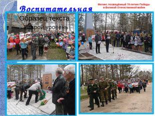 Воспитательная Митинг, посвящённый 70-летию Победы в Великой Отечественной во