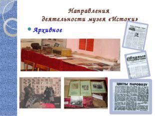 Направления деятельности музея «Истоки» Архивное