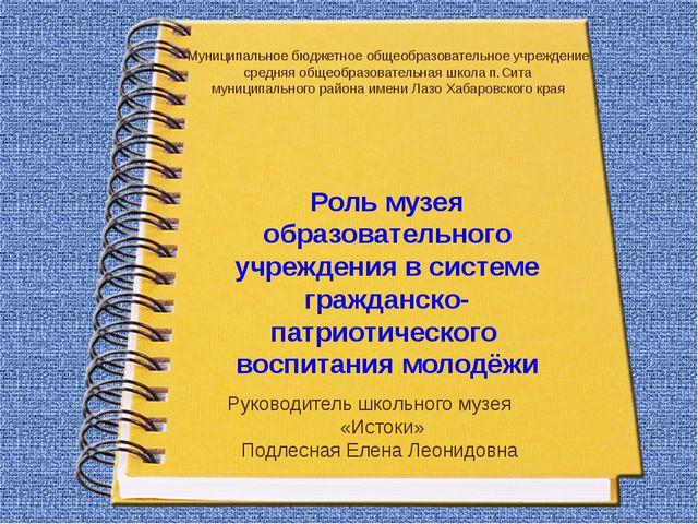 Роль музея образовательного учреждения в системе гражданско-патриотического...