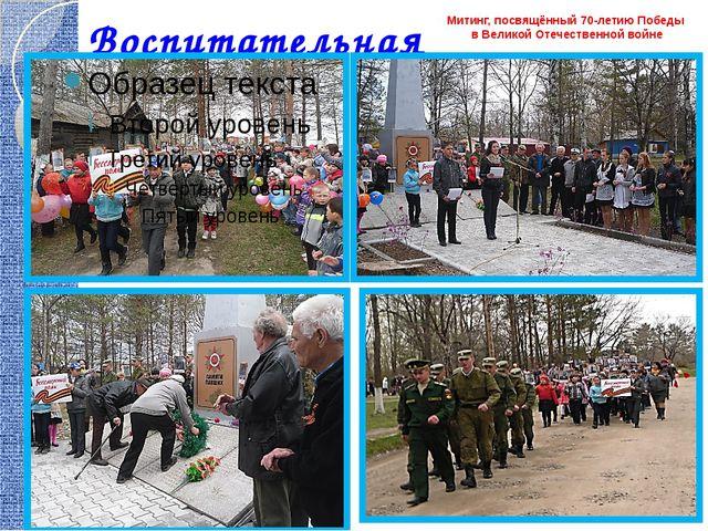 Воспитательная Митинг, посвящённый 70-летию Победы в Великой Отечественной во...