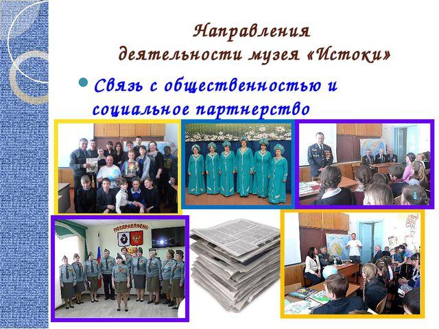 Направления деятельности музея «Истоки» Связь с общественностью и социальное...