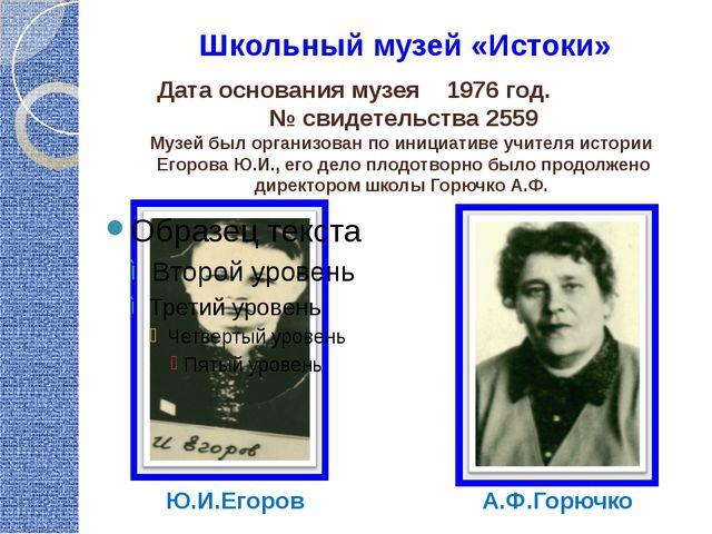 Школьный музей «Истоки» Дата основания музея 1976 год. № свидетельства 2559...