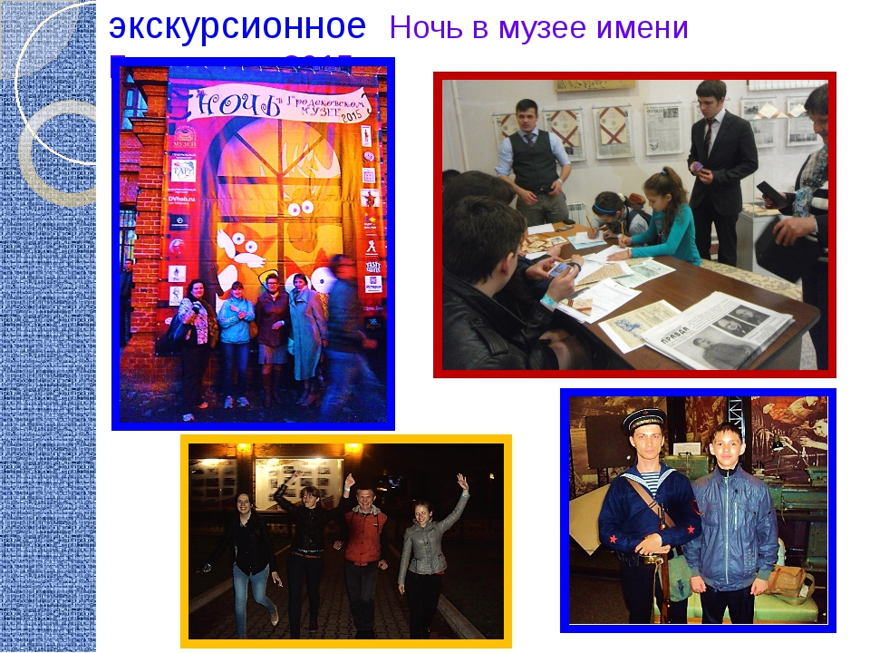 экскурсионное Ночь в музее имени Гродекова -2015