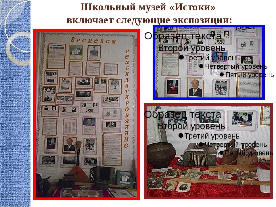 Школьный музей «Истоки» включает следующие экспозиции: