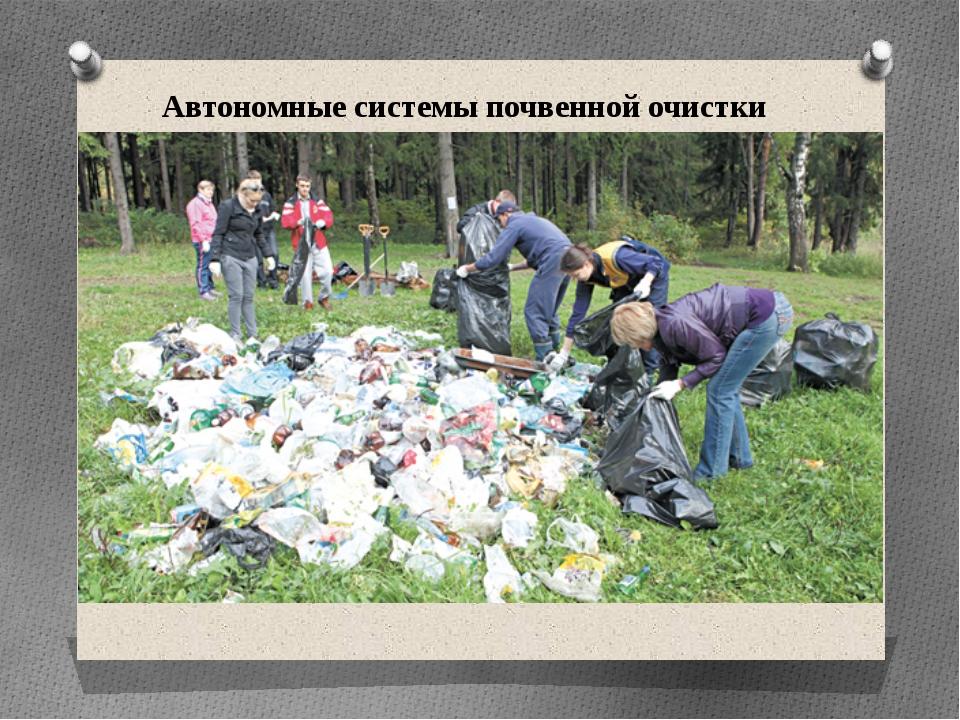 Автономные системы почвенной очистки