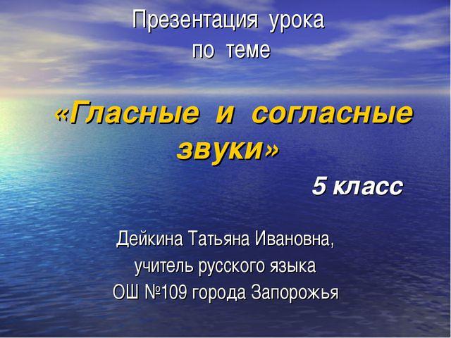 Презентация урока по теме «Гласные и согласные звуки» 5 класс Дейкина Татьяна...