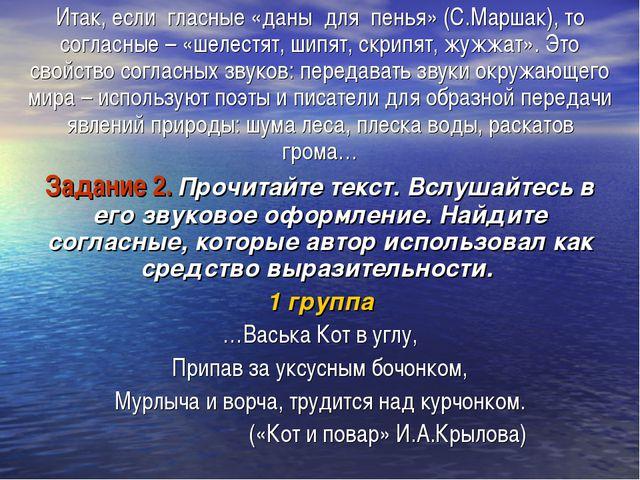 Итак, если гласные «даны для пенья» (С.Маршак), то согласные – «шелестят, ши...