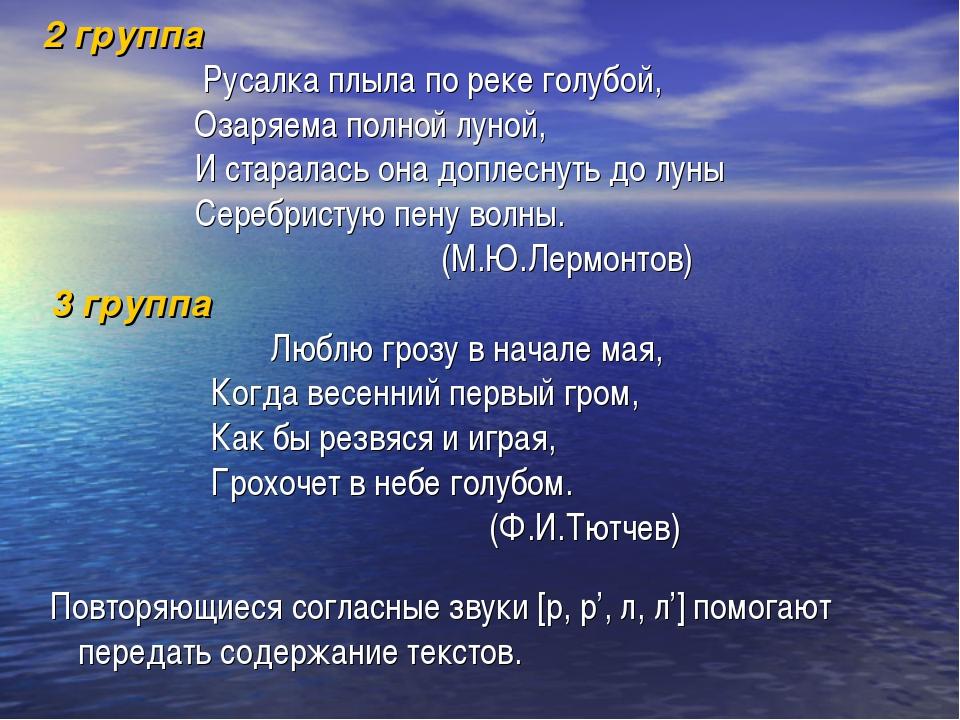 2 группа Русалка плыла по реке голубой, Озаряема полной луной, И старалась он...
