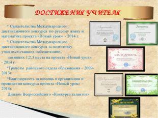 * Свидетельства Международного  дистанционного конкурса  по руссому языку и м