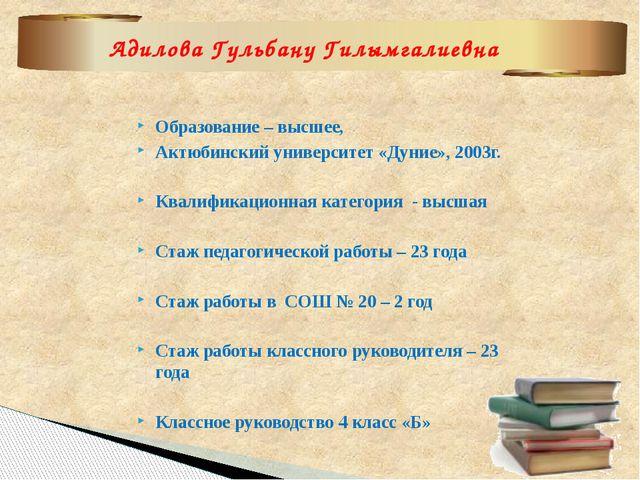 Образование – высшее,  Актюбинский университет «Дуние», 2003г.   Квалифика...
