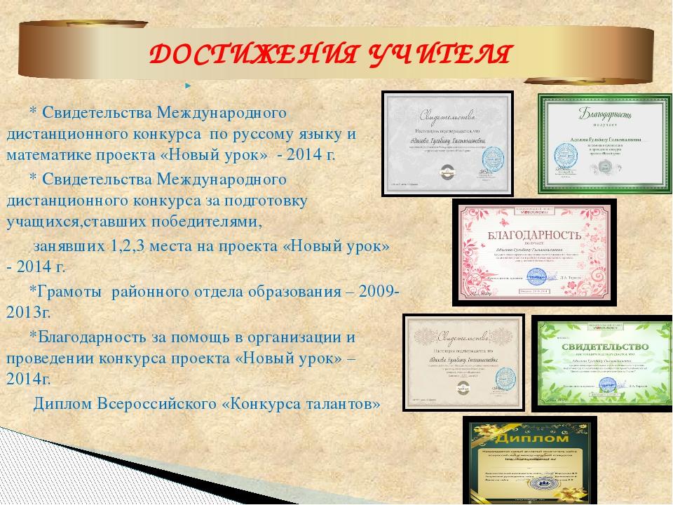 * Свидетельства Международного  дистанционного конкурса  по руссому языку и м...