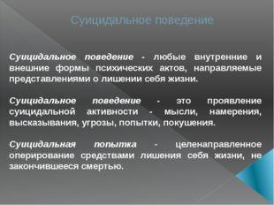 Суицидальное поведение Суицидальное поведение - любые внутренние и внешние фо