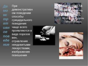 Демонстративное поведение При демонстративном поведении способы суицидального