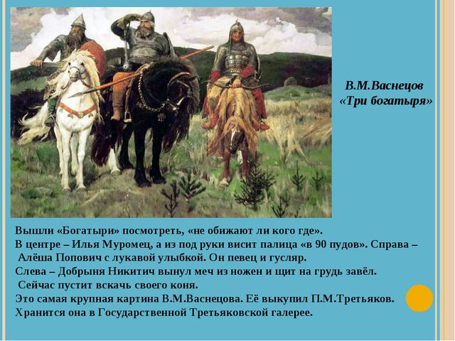 В.М.Васнецов «Три богатыря» Вышли «Богатыри» посмотреть, «не обижают ли кого...