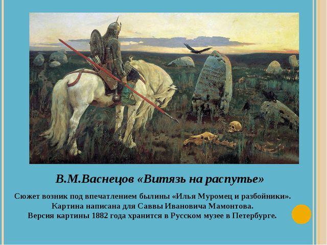В.М.Васнецов «Витязь на распутье» Сюжет возник под впечатлением былины «Илья...