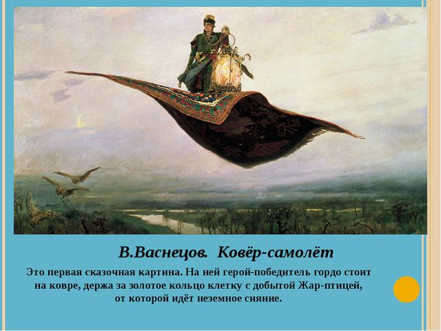 В.Васнецов. Ковёр-самолёт Это первая сказочная картина. На ней герой-победите...