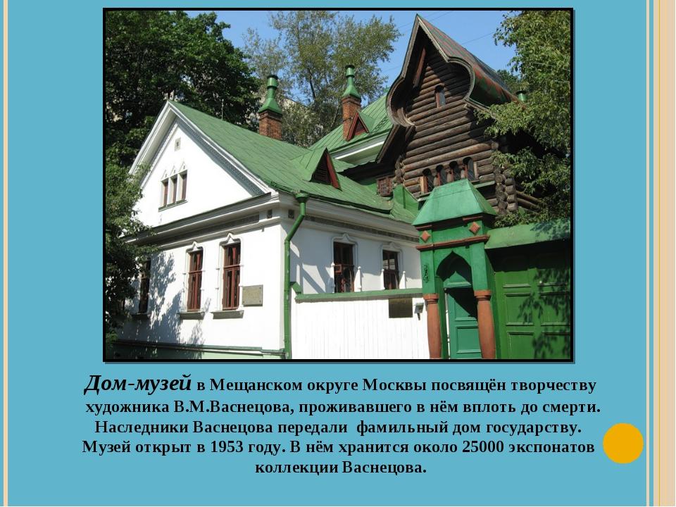 Дом-музей в Мещанском округе Москвы посвящён творчеству художника В.М.Васнецо...