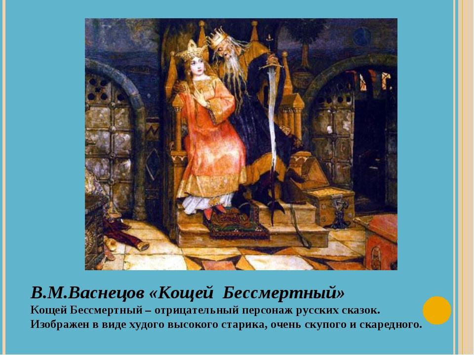 В.М.Васнецов «Кощей Бессмертный» Кощей Бессмертный – отрицательный персонаж р...