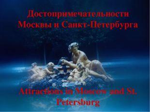 Достопримечательности Москвы и Санкт-Петербурга Attractions in Moscow and St.