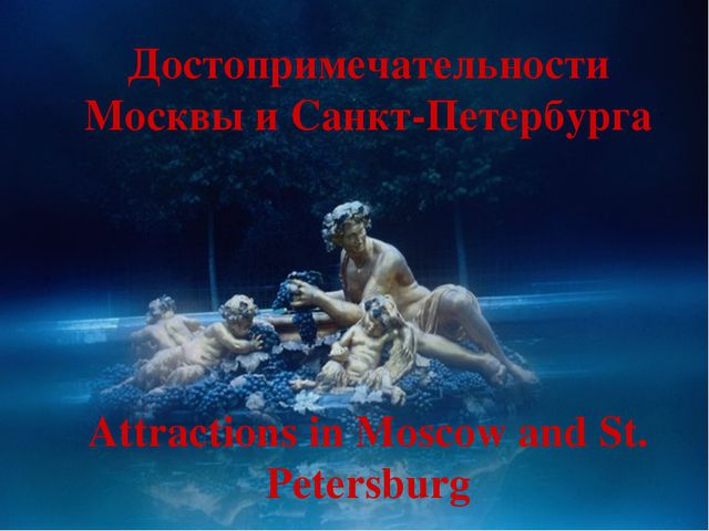 Достопримечательности Москвы и Санкт-Петербурга Attractions in Moscow and St....