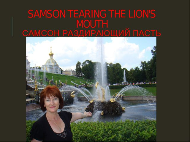 SAMSON TEARING THE LION'S MOUTH САМСОН РАЗДИРАЮЩИЙ ПАСТЬ ЛЬВА