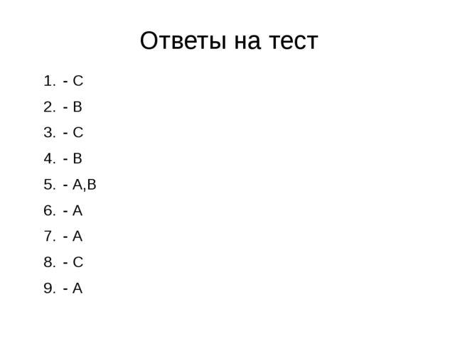 Ответы на тест - С - В - С - В - А,В - А - А - С - А