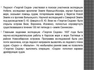 Ледокол «Георгий Седов» участвовал в поисках участников экспедиции Нобиле, ис