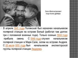 В апреле1941 годаПолянский был назначен начальником полярной станции на ост