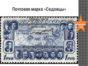 Почтовая марка «Седовцы» Полянский А.А
