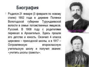 Биография Родился 21 января (3 февраля по новому стилю) 1902 года в деревне П