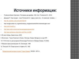 Источники информации: Полянская Ирина Сергеевна «Последние дни дрейфа, 1940.-