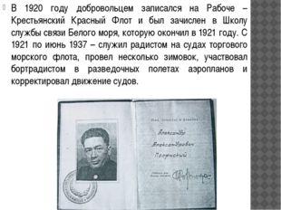 В 1920 году добровольцем записался на Рабоче – Крестьянский Красный Флот и бы