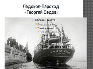 Ледокол-Пароход «Георгий Седов»