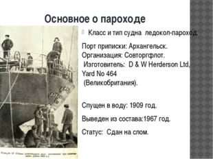 Основное о пароходе Класс и тип судна ледокол-пароход. Порт приписки: Арханге