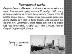 Легендарный дрейф «Георгий Седов», «Малыгин», и «Садко» не могли выйти изо ль