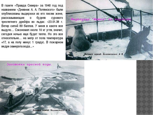 В газете «Правда Севера» за 1940 год под названием «Дневник А. А. Полянского»...