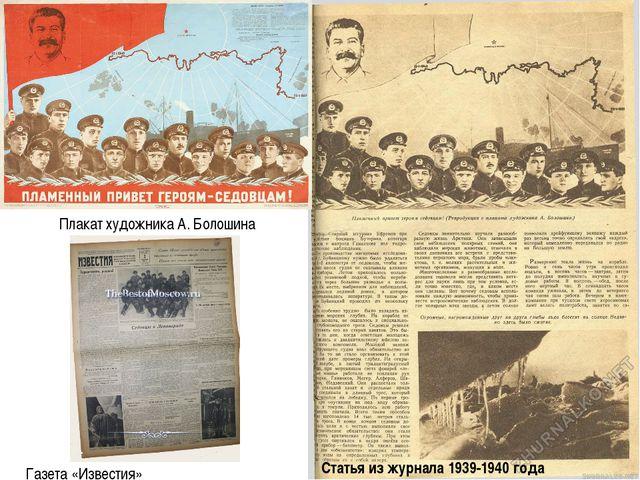 Статья из журнала 1939-1940 года Плакат художника А. Болошина Газета «Известия»
